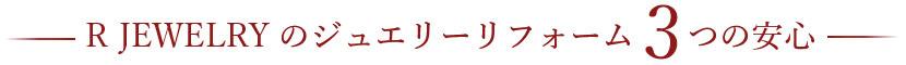 R JEWELRY の ジュエリーリフォーム 3つの安心