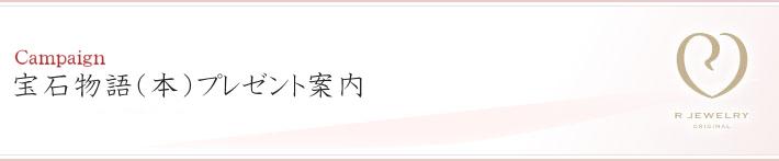宝石物語(本)プレゼント案内