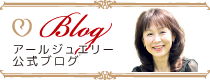 アールジュエリー公式ブログへ