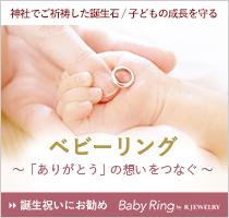 ベビーリング。赤ちゃんの幸せを願い、「ありがとう」の想いをつなぐ。神社でご祈祷を受けた誕生石を留めたベビーリングは誕生祝いにおすすめ。