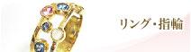 リング・指輪のジュエリーリフォーム実例集